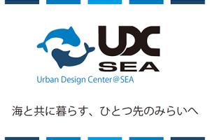 ヨコハマ海洋環境みらい都市研究会[UDC-SEA]