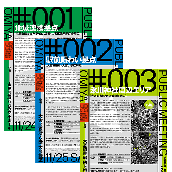 http://www.udco.jp/wp-content/uploads/2017/11/PMflyer3.png