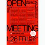GCS構想第2回オープン会議 | UDCO